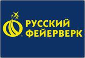 "Пиротехника ""Русский Фейерверк"""